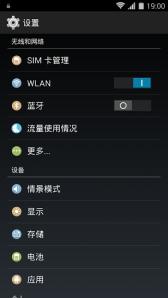 Screenshot_2014-09-11-19-00-55 (1)
